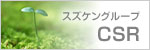Smile Communication スズケングループCSR